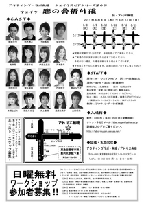 koihone_ura01.jpg