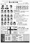 natsuyume_ura0807.jpg